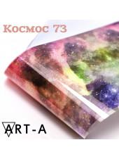 Фольга Космос №73