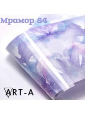 Фольга Мрамор №84