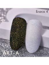 Блеск для дизайна Арт-А 04